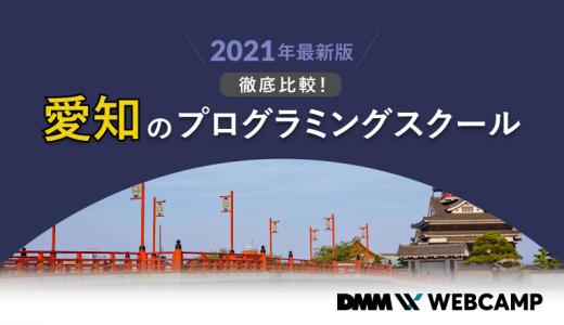 愛知県のおすすめプログラミングスクール10選!【2021年最新版】