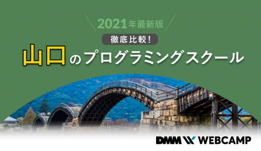 【小学生からSE志望まで】山口県の人気プログラミングスクール紹介!