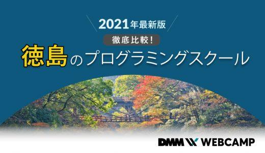 【プログラミングスキルは必要!】徳島県のオススメのプログラミングスクール紹介