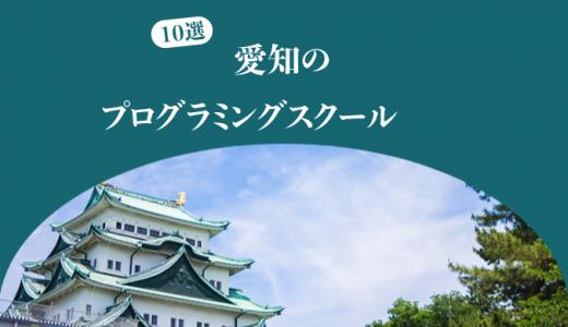 愛知県のおすすめプログラミングスクール10選!【2019年最新版】