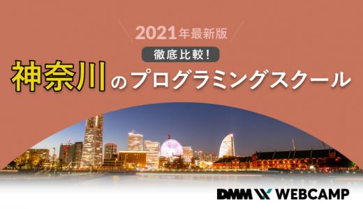 【プログラミング初心者】神奈川の方にオススメのプログラミングスクール10選