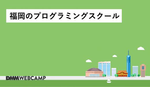 福岡のおすすめプログラミングスクール10選【2020年最新版】