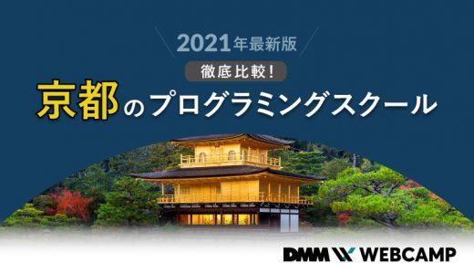 【子どもから大人まで】京都の方にオススメの5つのプログラミングスクール