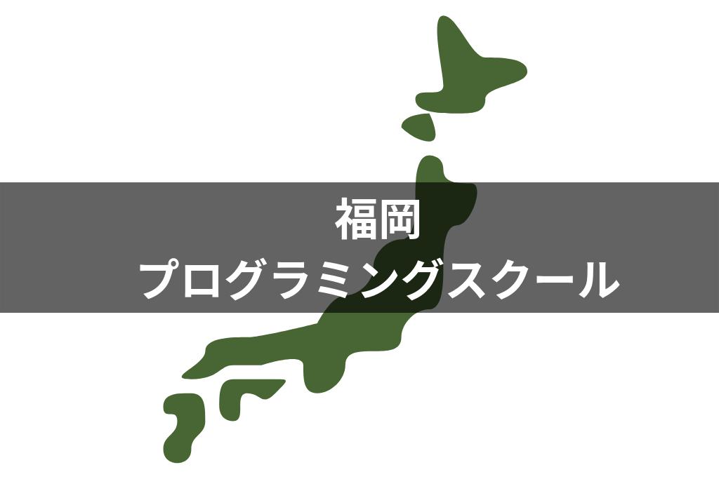 福岡のオススメのプログラミングスクール10選【2019年最新版】