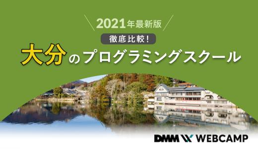 【通学・オンライン】大分県の人気のプログラミングスクール5校