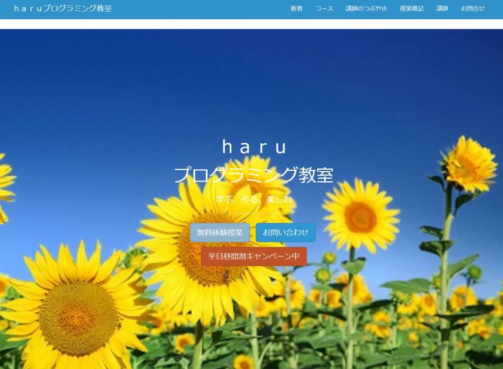 haruプログラミングスクール