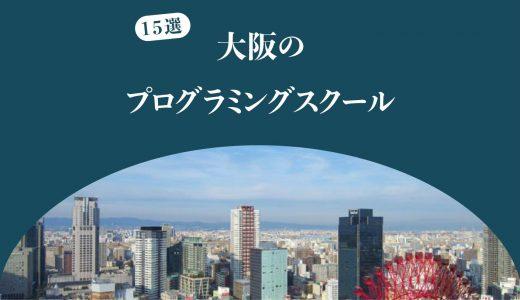 プログラミングスクール大阪13校徹底比較!【2019年最新版】