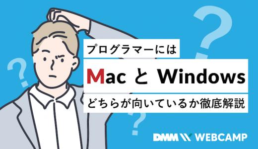 プログラマーにはMacとWindowsどちらが向いているか徹底解説