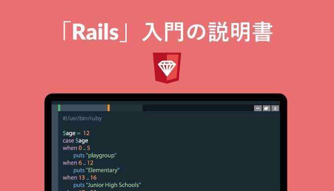 「Rails」入門の説明書