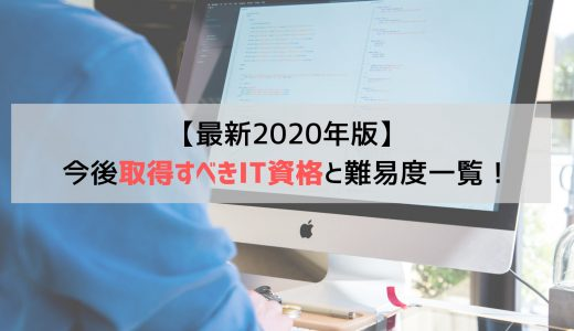 【最新2020年版】取得すべきIT資格と難易度一覧!