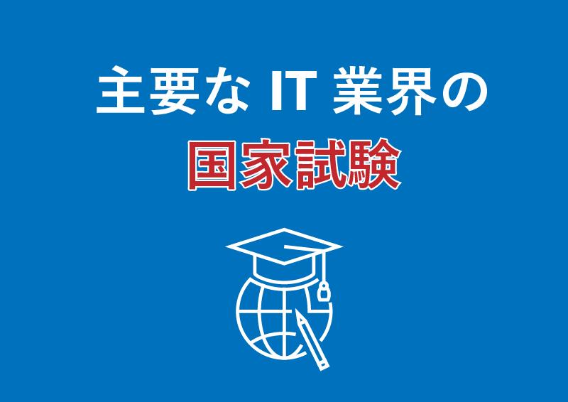 主要なit業界の国家試験