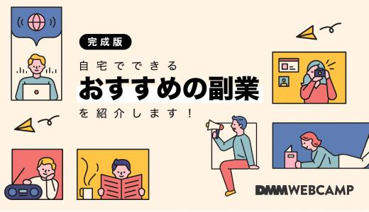 【完成版】自宅でできるおすすめの副業を紹介します!
