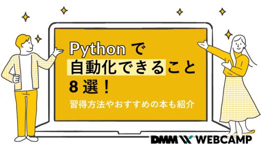 Pythonで自動化できること8選!習得方法やおすすめの本も紹介