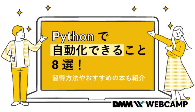 【リライト】python 自動化
