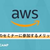 AWS セミナー