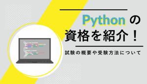 Pythonの資格を紹介!試験の概要や受験方法について (1)