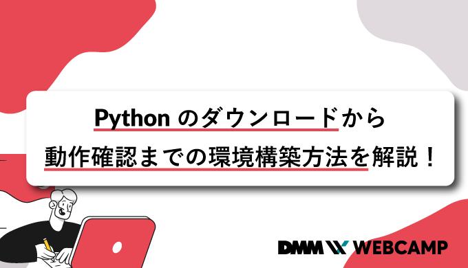 Python ダウンロード