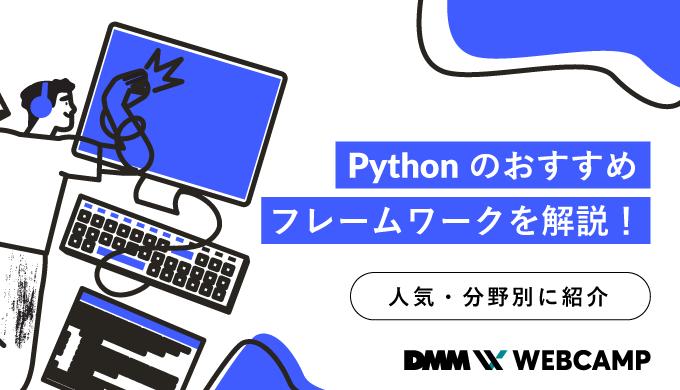Python フレームワーク