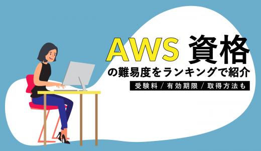 AWS資格の難易度をランキングで紹介【受験料/有効期限/取得方法も】