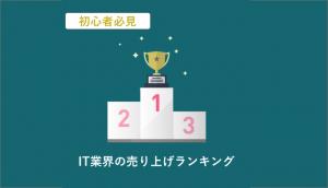 it 業界 売上 ランキング