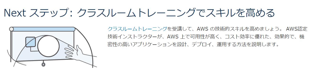 AWS 無料