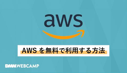 AWSを無料で利用する方法【失敗談から料金発生対策を紹介!】