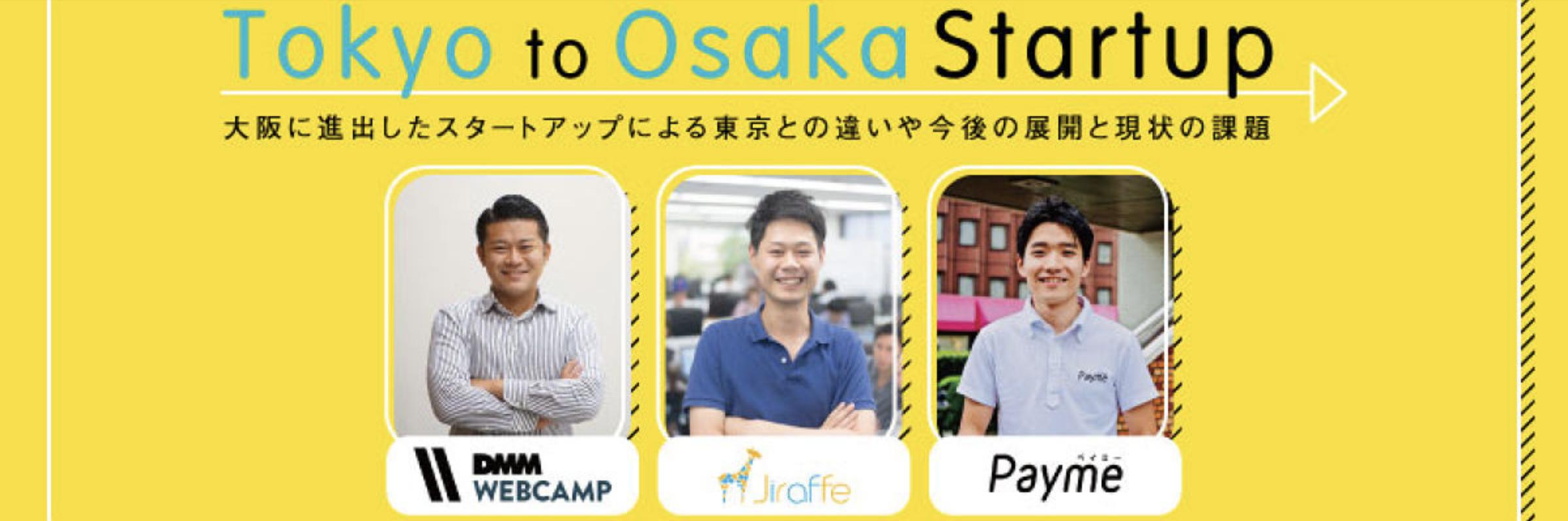 Tokyo to Osaka Startup イベントレポート