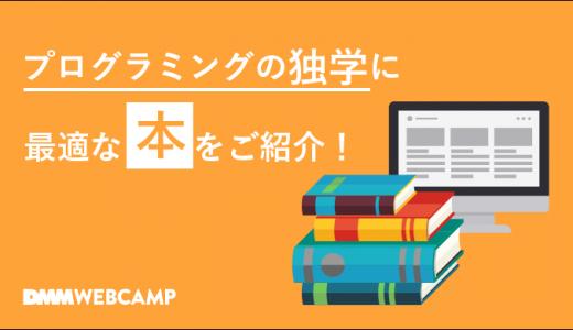 プログラミングの独学は本で学習すべき!?独学に最適な本をご紹介!