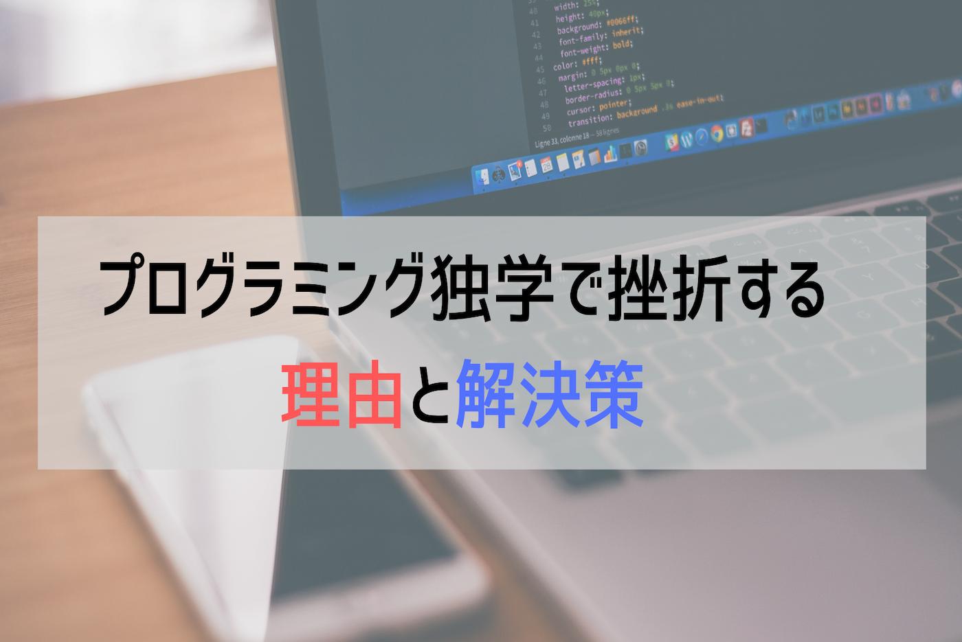 プログラミングの独学で挫折する理由は「モチベーション」と「○○」!?