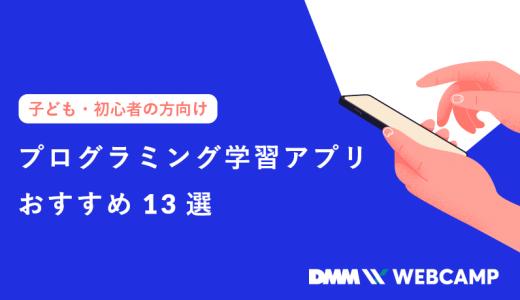 プログラミング学習アプリおすすめ13選【子ども・初心者の方向け】