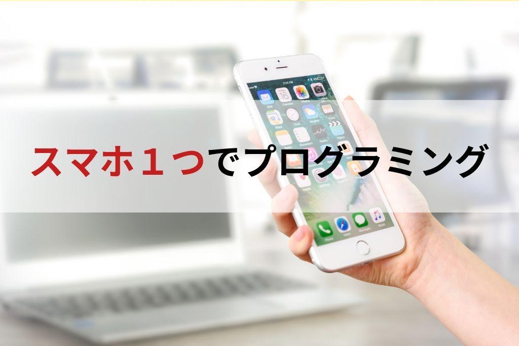 プログラミング学習アプリおすすめ5選【子ども・初心者向け】
