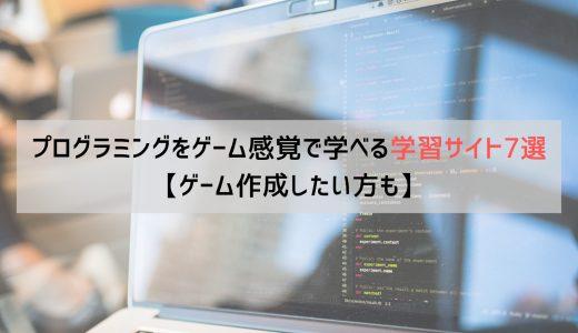 プログラミングをゲーム感覚で学べる学習サイト7選【ゲーム作成したい方も】