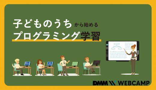 【子ども向け】アプリや教室ではじめるプログラミング学習
