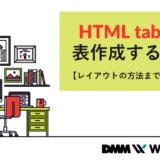 【リライト】html table