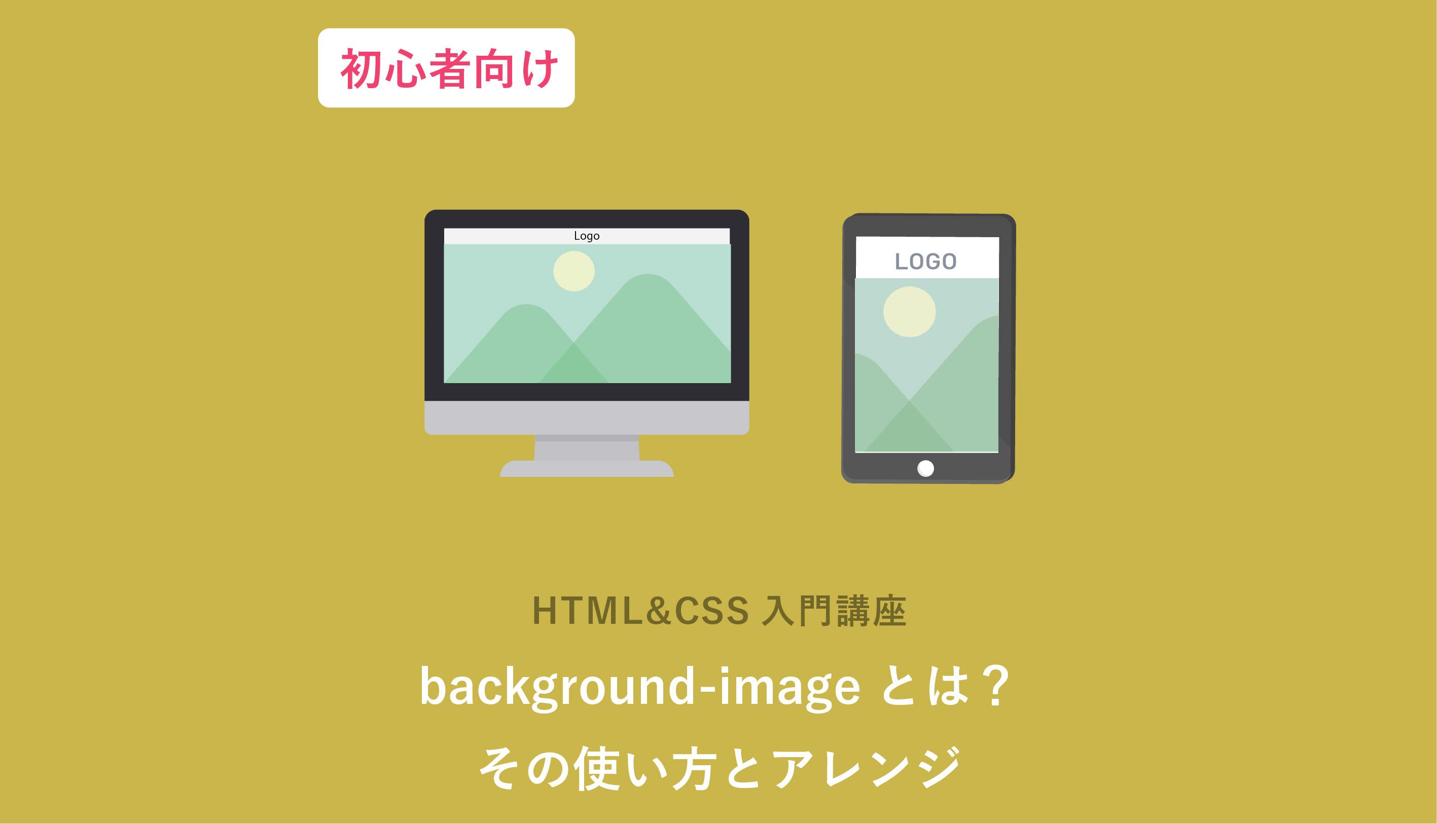 CSS background-imageで背景画像を設定【基本から発展まで】