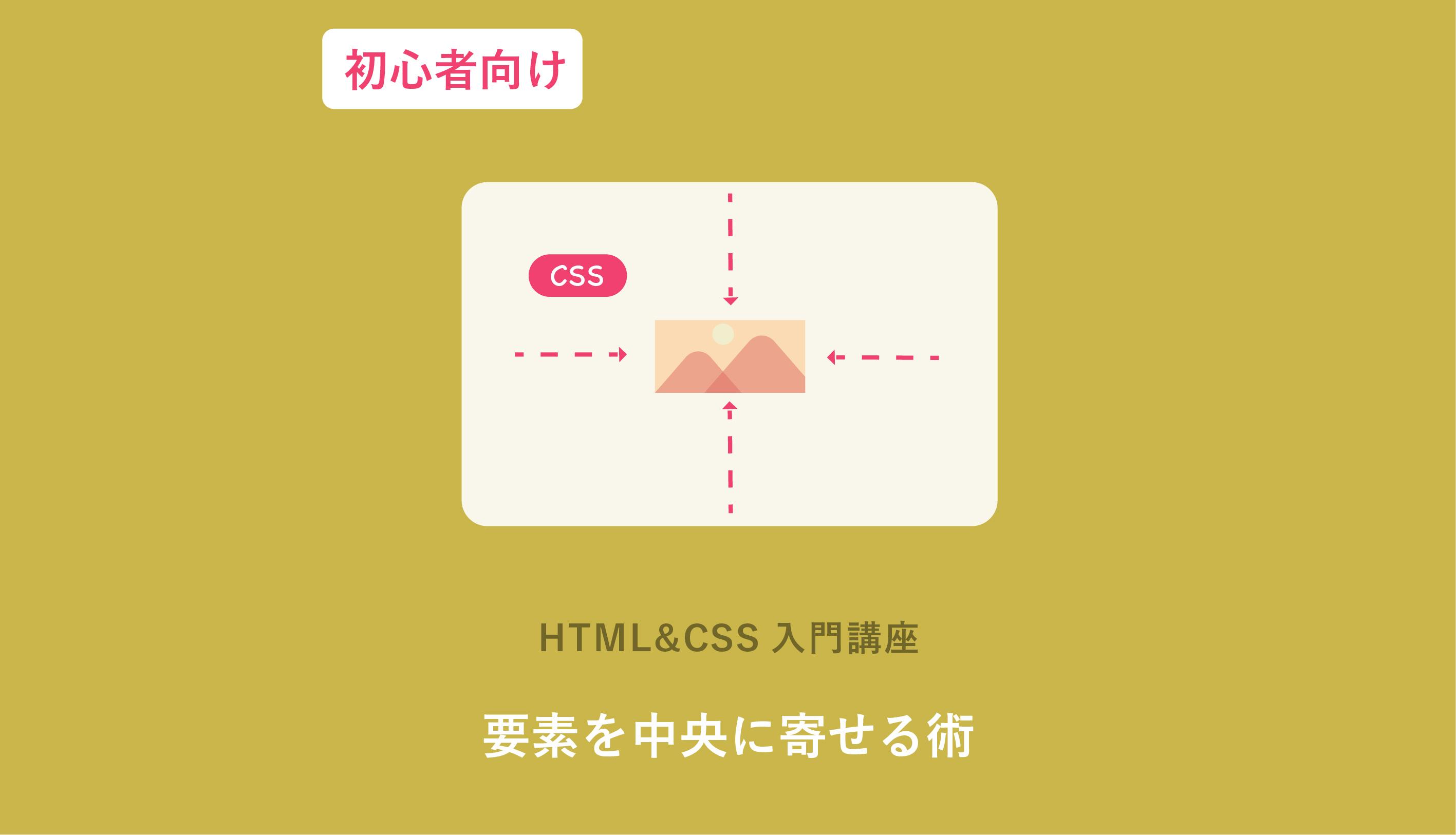 【今知っておきたい!】CSSで中央寄せにする方法とコードの書き方