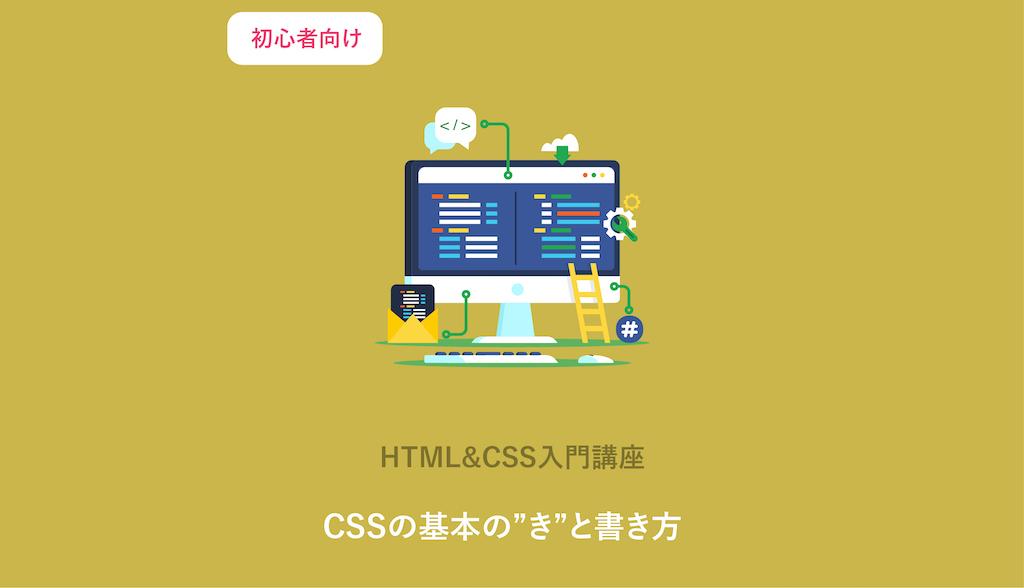 【初心者向け】CSS(スタイルシート)基本の書き方を5ステップで解説