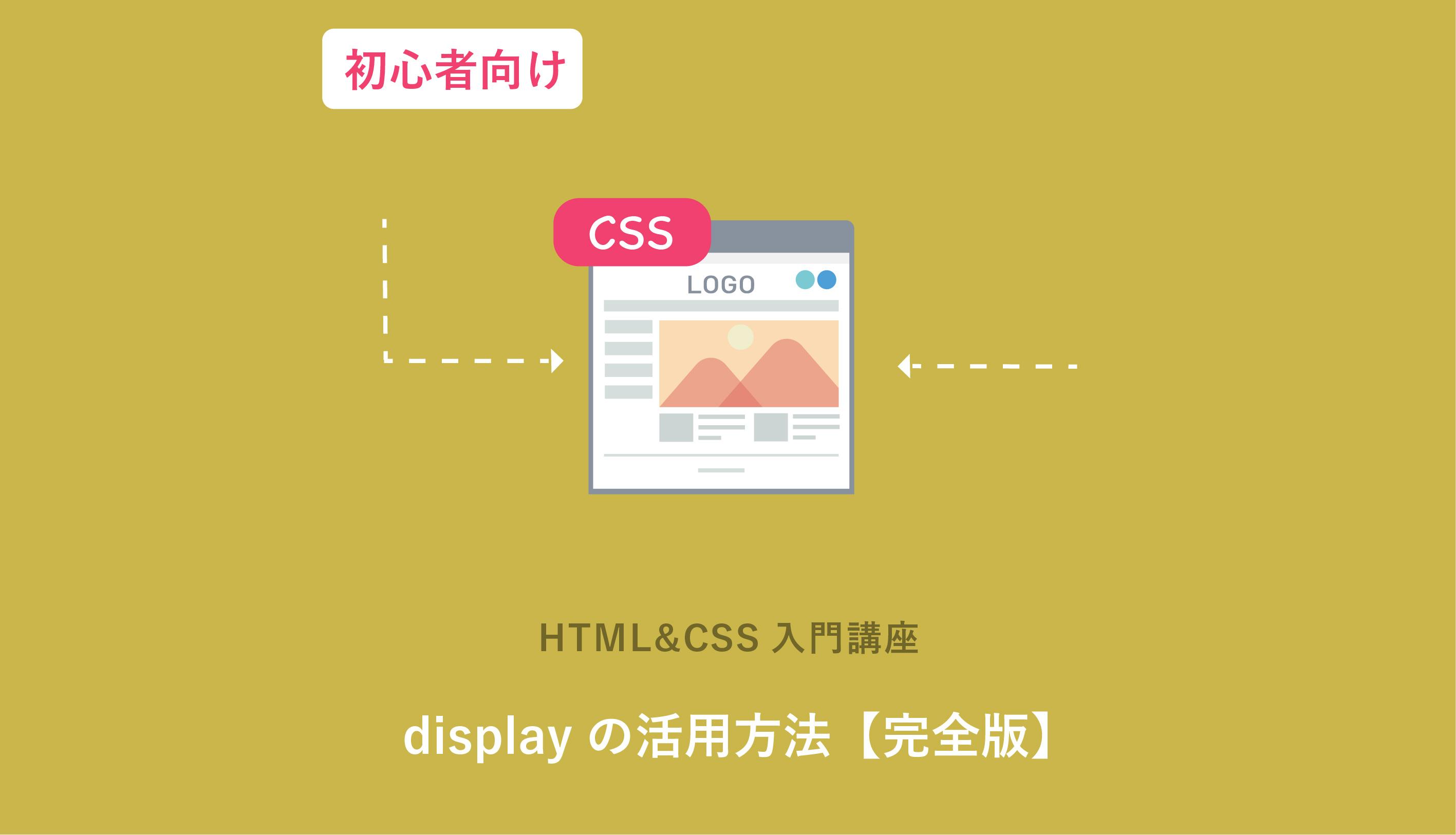 【css display】曖昧になりがちな使い方を徹底解説!