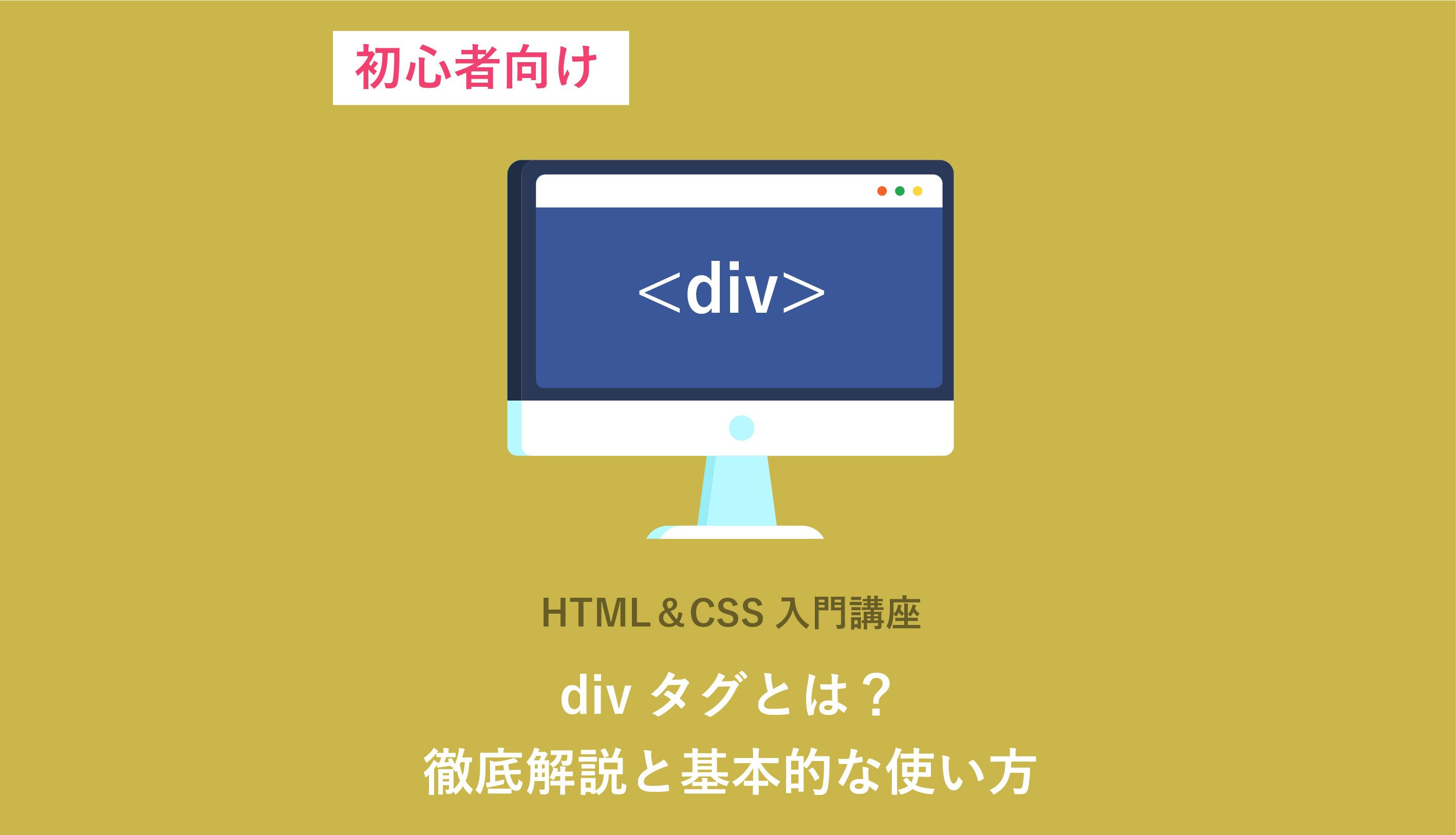 【HTML div】divタグとは?使い方を基礎から徹底解説|HTML&CSS入門