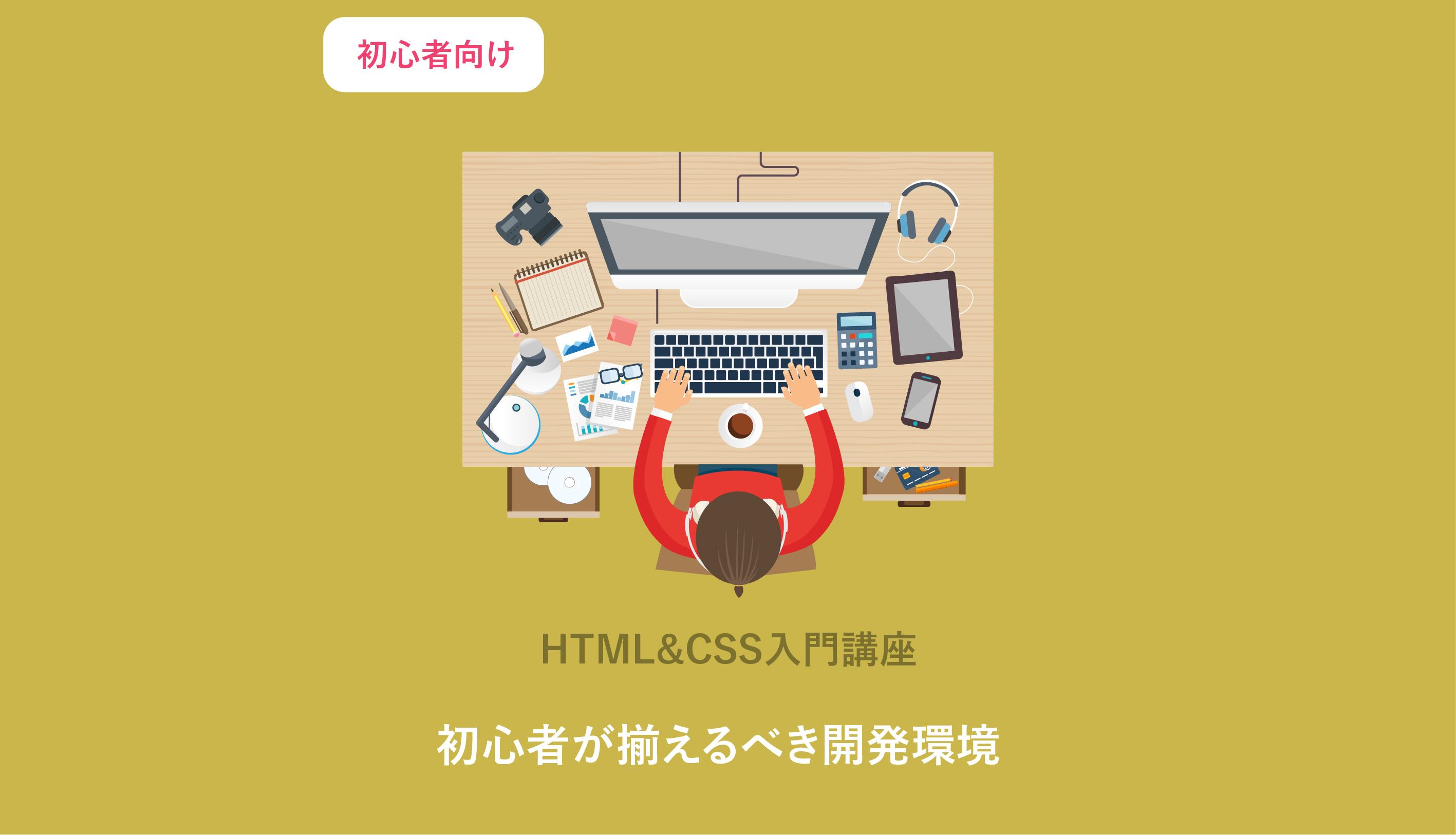 HTML・CSSの開発環境を整えよう【便利なテキストエディタについても解説】