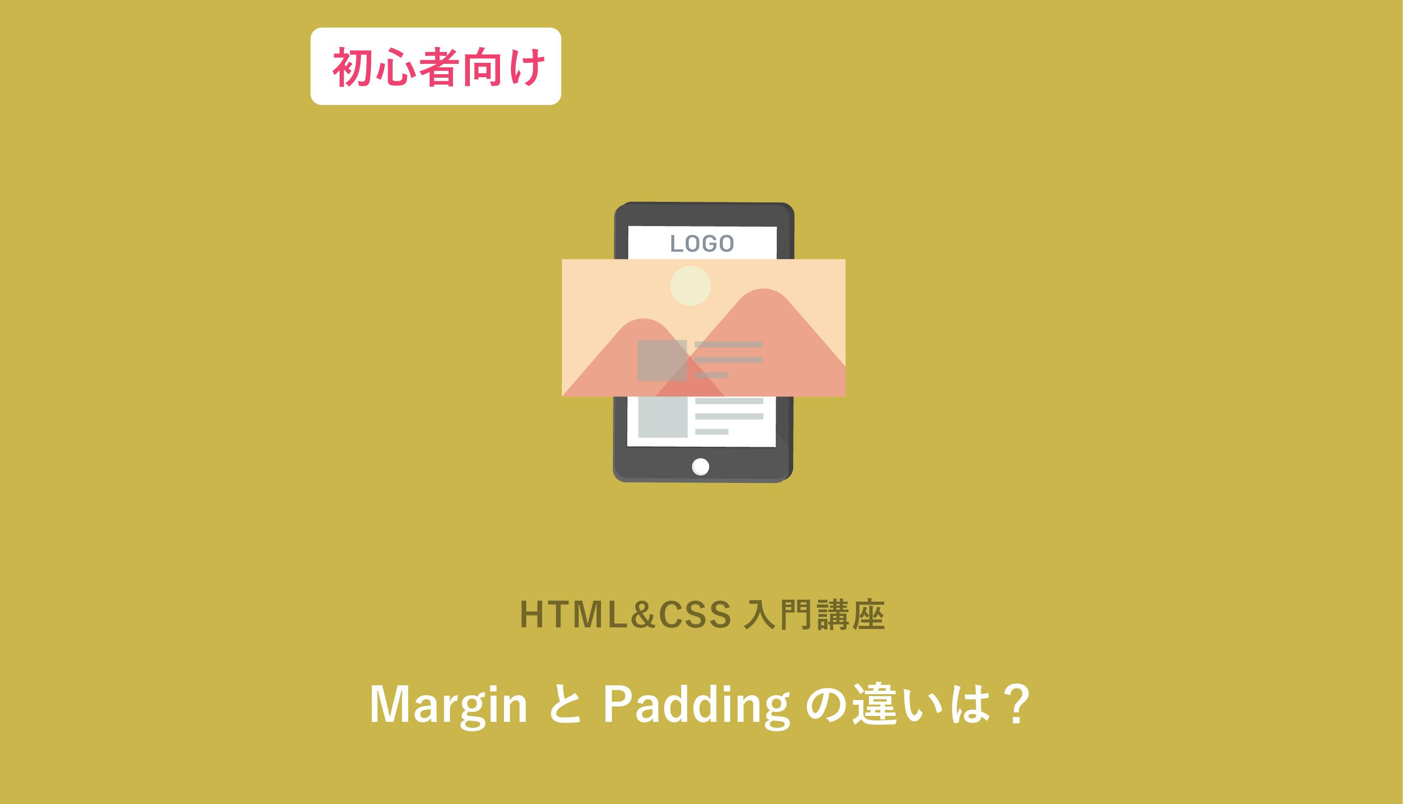 CSS【paddingとmarginの使い分け】余白の作り方を徹底解説!