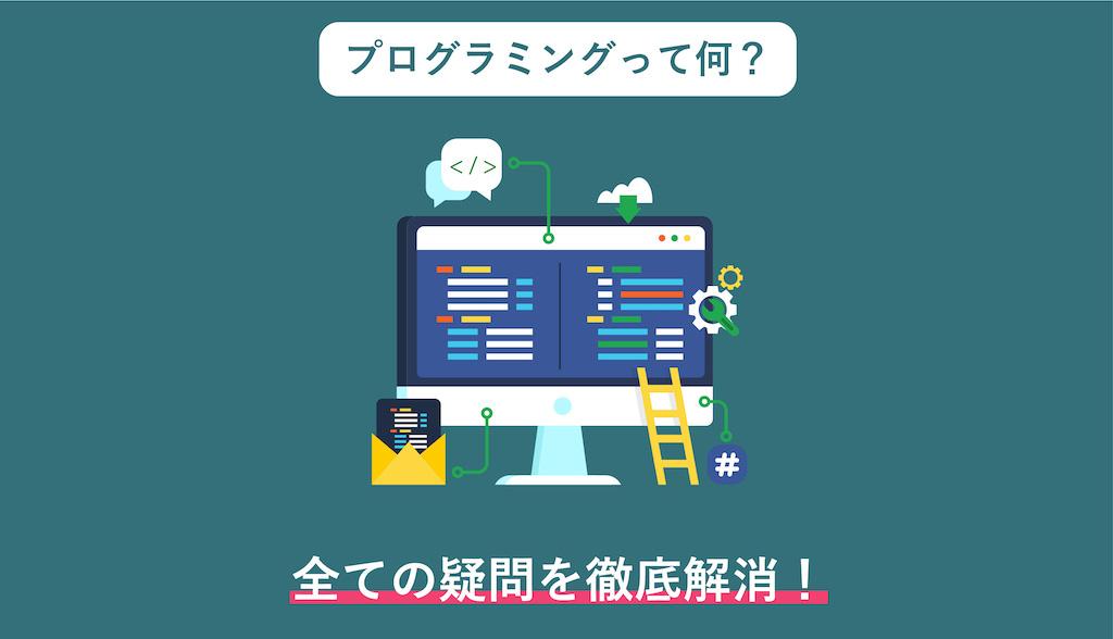 プログラミングとは?|入門向けの基礎知識をわかりやすく紹介!