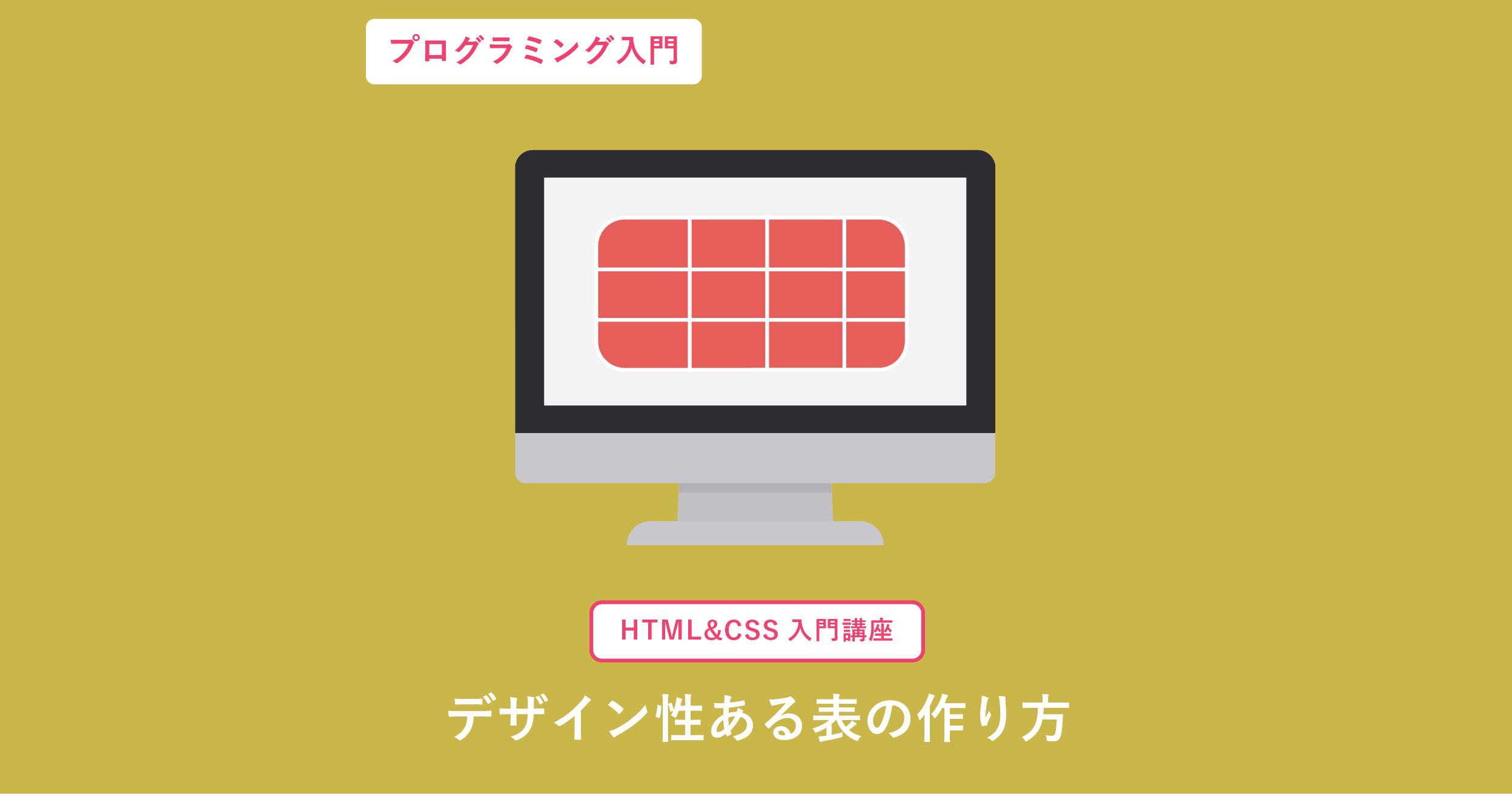 HTML tableで表作成する方法【レイアウトの方法まで完全網羅】