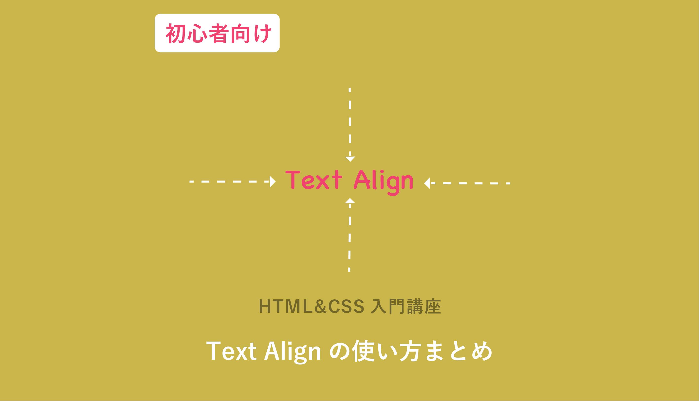 CSS「text-align」を理解【基本と効かない時の対処法】
