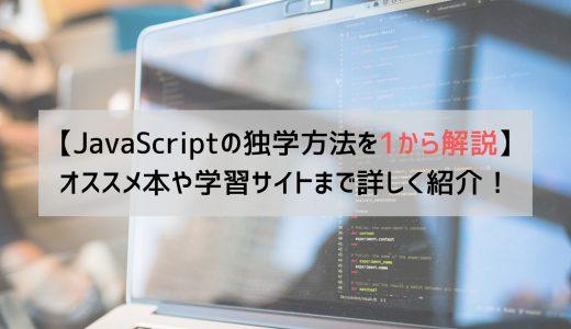 【JavaScriptの独学方法を1から解説】オススメ本や学習サイトまで詳しく紹介!