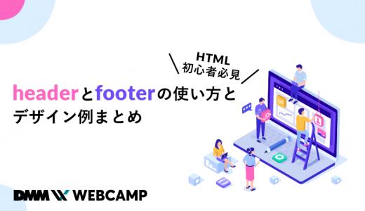 headerとfooterの使い方とデザイン例まとめ【HTML初心者必見】