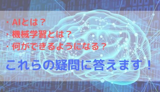 AIとは何か|人工知能についての基礎知識をわかりやすく解説