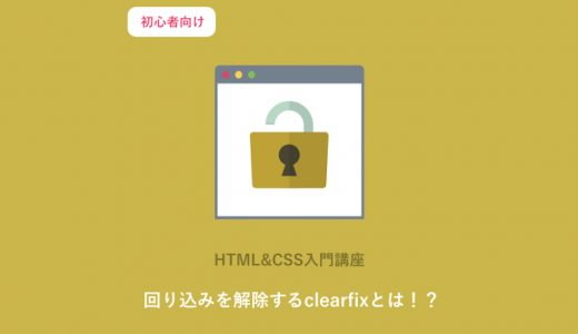 CSSのclearfixを完全網羅【初心者でも分かる入門図解付き】