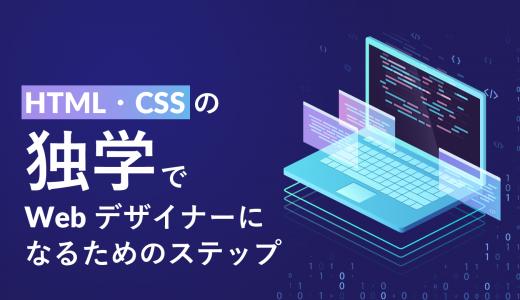 HTML・CSSの独学でWebデザイナーになるためのステップ