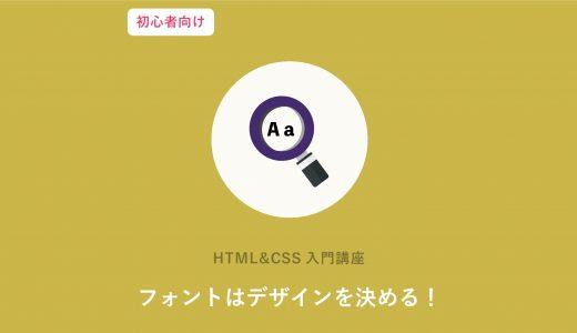 HTMLのフォントサイズ指定【CSS|fontの使い方が初心者にもわかる】